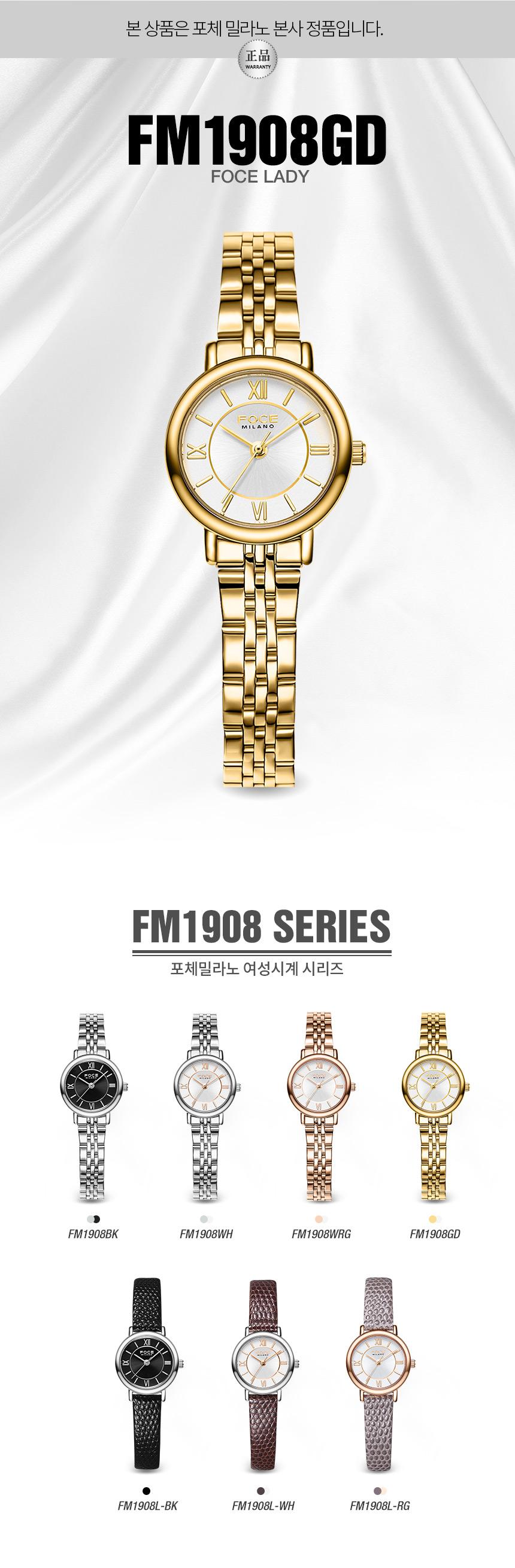 포체 레이디(FOCE LADY) 23mm 여성 골드 메탈시계 FM1908GD