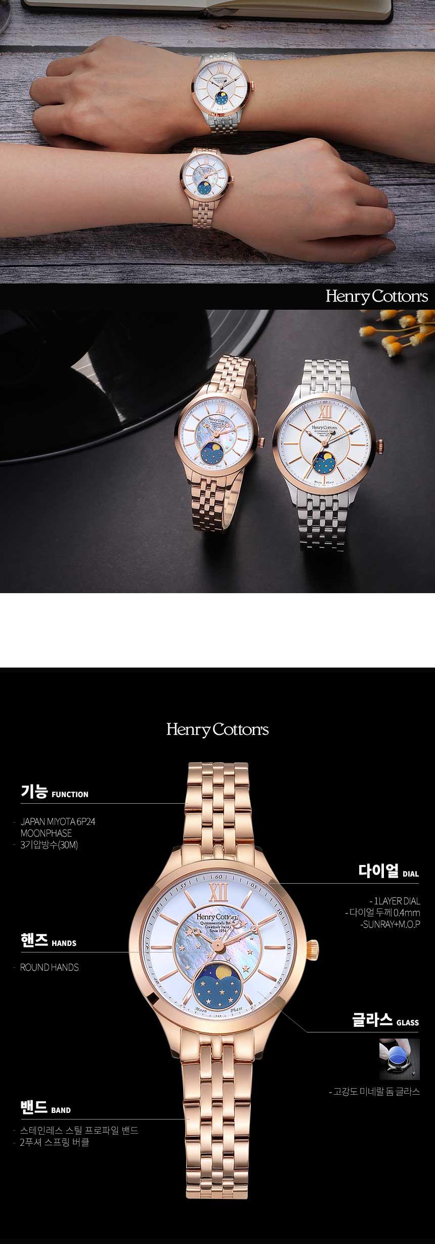 헨리코튼(HENRY COTTON'S) 여자 문페이즈 메탈시계 HC722LM-RG