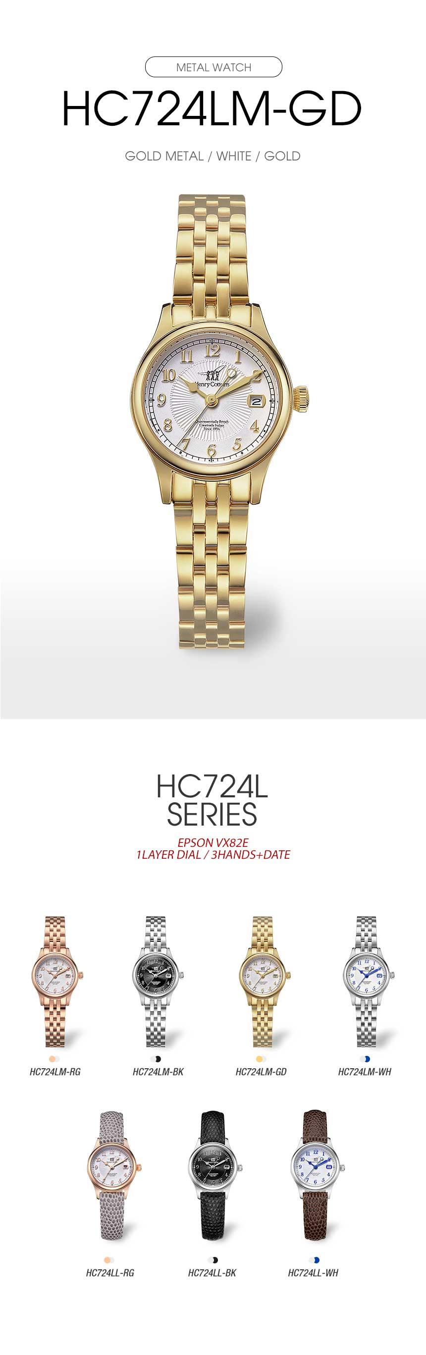 헨리코튼(HENRY COTTON'S) 여자 데이트 메탈시계 HC724LM-GD
