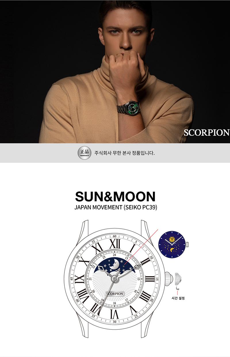 스콜피온(SCORPION) Sun & Moon 남자 가죽/메탈 워치 SP3323