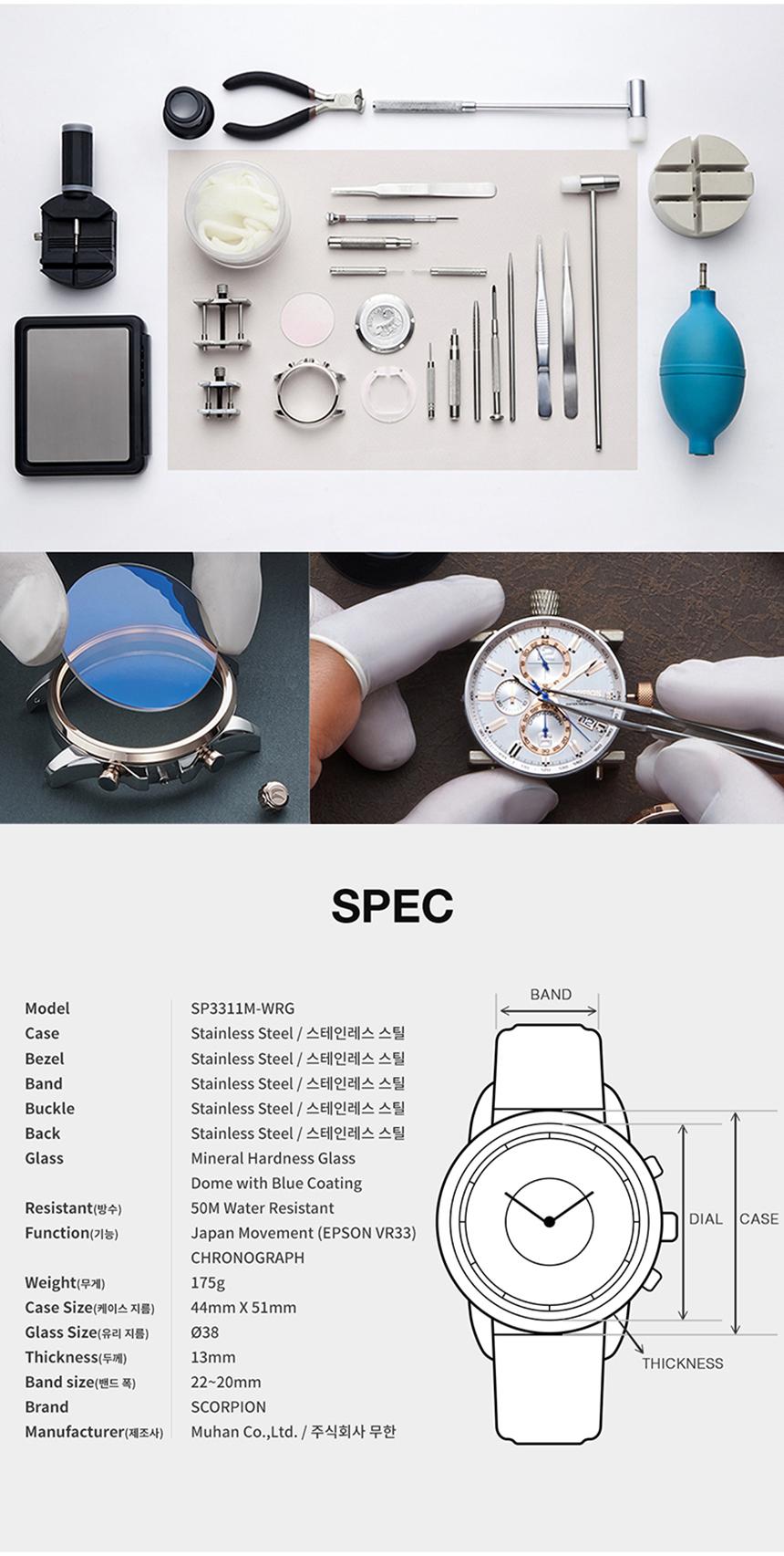 스콜피온(SCORPION) Atum 크로노그래프 메탈시계 SP3311M-WRG