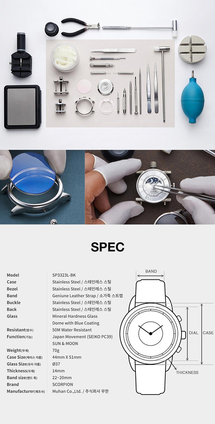 스콜피온(SCORPION) Nut 썬앤문 가죽시계 SP3323L-BK