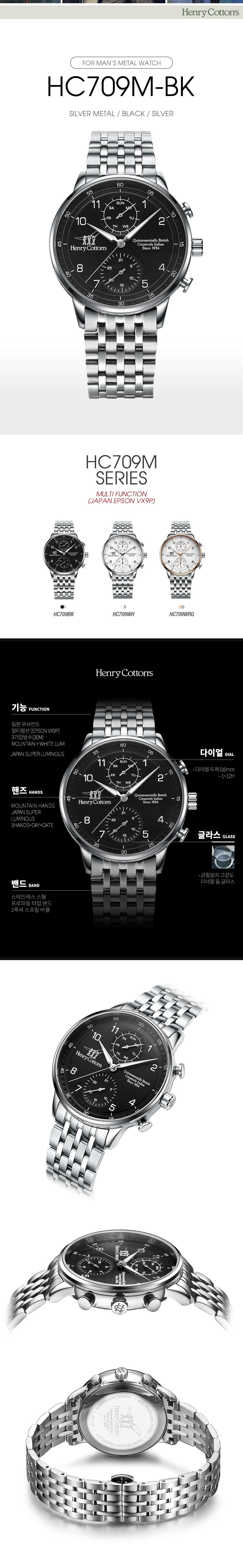 헨리코튼(HENRY COTTON'S) 남자 멀티펑션 메탈시계 HC709BK